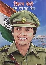 Kiran Bedi Kaise Bani Top Cop (Hindi Edition)