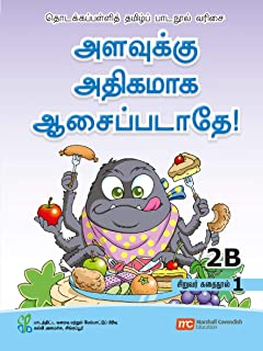 Tamil Language Student's Reader 2B Book 1 for Primary Schools (TLPS) (Theen Thamizh)