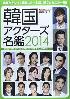 韓国アクターズ名鑑2014 (スクリーン特編版)