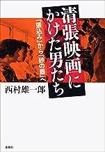 表紙: 清張映画にかけた男たち―『張込み』から『砂の器』へ― | 西村 雄一郎