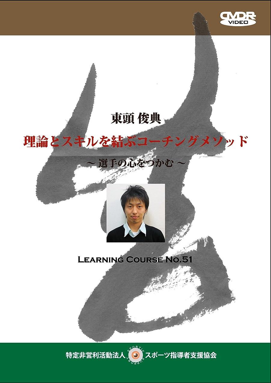 確かにホットより東頭俊典 理論とスキルを結ぶコーチングメソッド [DVD]