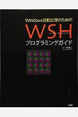 Windows自動処理のためのWSHプログラミングガイド 単行本