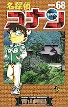 表紙: 名探偵コナン(68) (少年サンデーコミックス) | 青山剛昌