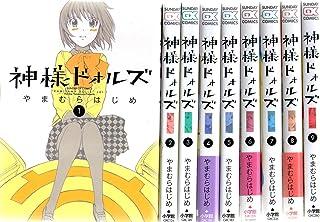 神様ドォルズ コミック 1-9巻 セット (サンデーGXコミックス)
