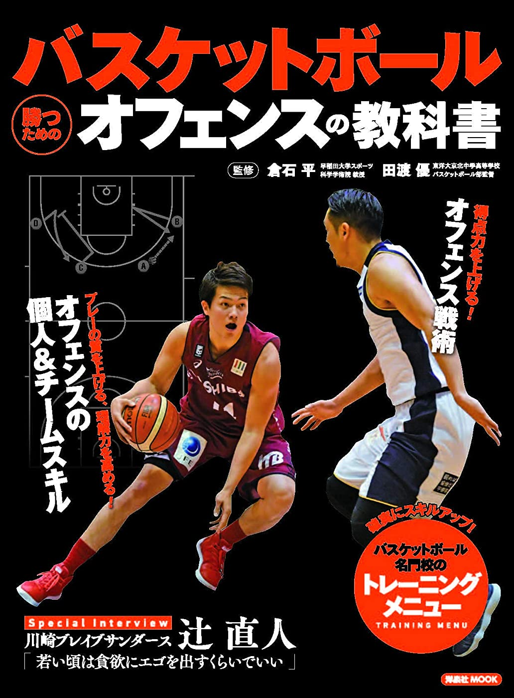 バッフルグレード手荷物バスケットボール 勝つためのオフェンスの教科書 (洋泉社MOOK)