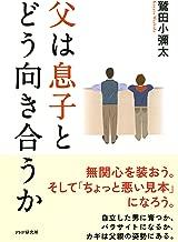 父は息子とどう向き合うか (Japanese Edition)
