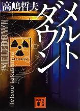 表紙: メルトダウン (講談社文庫) | 高嶋哲夫