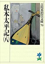 表紙: 私本太平記(八) (吉川英治歴史時代文庫)   吉川英治