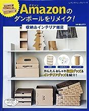 表紙: Amazonのダンボールをリメイク!収納&インテリア雑貨   檜山永次