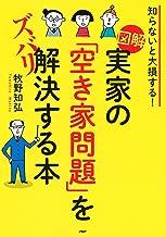 表紙: 知らないと大損する! [図解]実家の「空き家問題」をズバリ解決する本   牧野 知弘