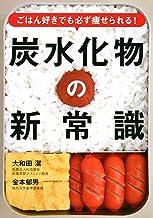 表紙: ごはん好きでも必ず痩せられる! 炭水化物の新常識 | 金本郁男