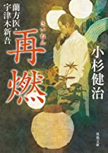 表紙: 蘭方医・宇津木新吾 : 9 再燃 (双葉文庫)   小杉健治