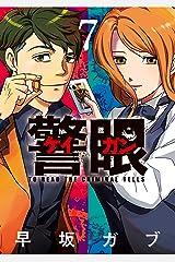 警眼-ケイガン-(7) (ビッグコミックス) Kindle版