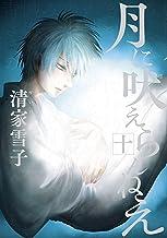 月に吠えらんねえ(10) (アフタヌーンコミックス)