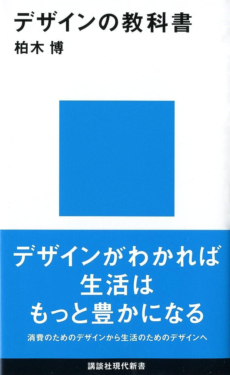 再生可能自体縮れたデザインの教科書 (講談社現代新書)