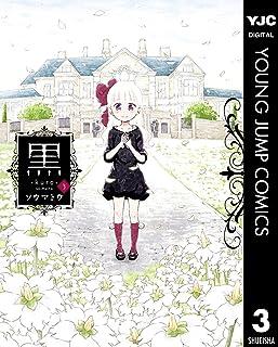 黒 3 (ヤングジャンプコミックスDIGITAL)