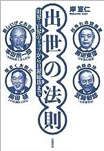 表紙: 出世の法則 財界・官界のトップから日銀総裁まで (文春e-book) | 岸 宣仁