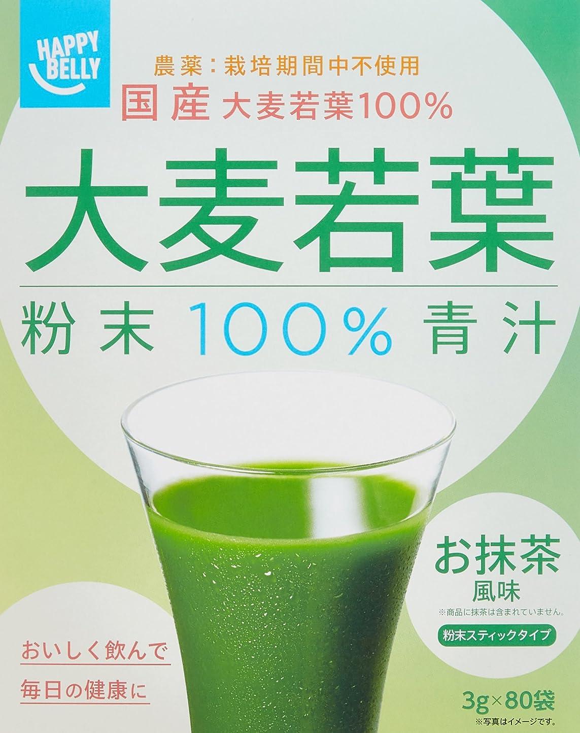 準備した瀬戸際苦悩[Amazonブランド]Happy Belly 国産青汁 240g(3gx80袋)  大麦若葉 100% 粉末