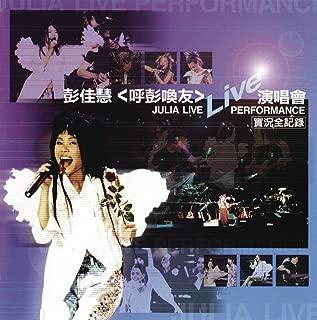 Xiang Jian Hen Wan / Zhen Xin Hua / Ting Dao Ni Yi Sheng Zai Hui (Live)