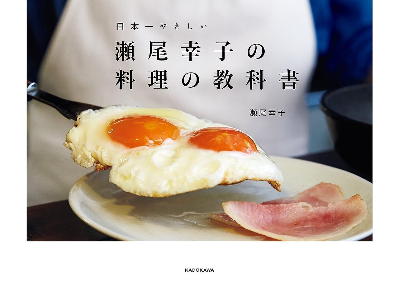 徒歩で本当に目指す瀬尾幸子の料理の教科書