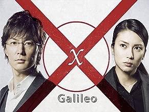 galileo movie japanese