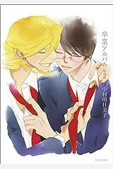 卒業アルバム 増補版 (EDGE COMIX) Kindle版