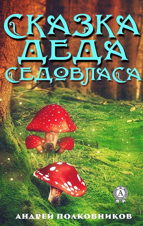 タッチ生名誉あるСказка деда Седовласа (Russian Edition)