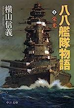 表紙: 八八艦隊物語1 栄光 (C★NOVELS) | 横山信義