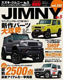 ハイパーレブ Vol.235 スズキ ・ ジムニー No.5 (ニューズムック 車種別チューニング&ドレスアップ徹底ガイド)
