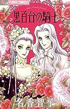 表紙: 黒百合の騎士 (フラワーコミックス)   名香智子