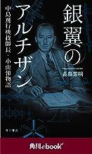 銀翼のアルチザン 中島飛行機技師長・小山悌物語 (角川ebook nf) (角川ebook nf)