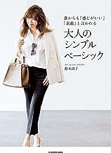 表紙: 誰からも「感じがいい」「素敵」と言われる 大人のシンプルベーシック   鈴木尚子