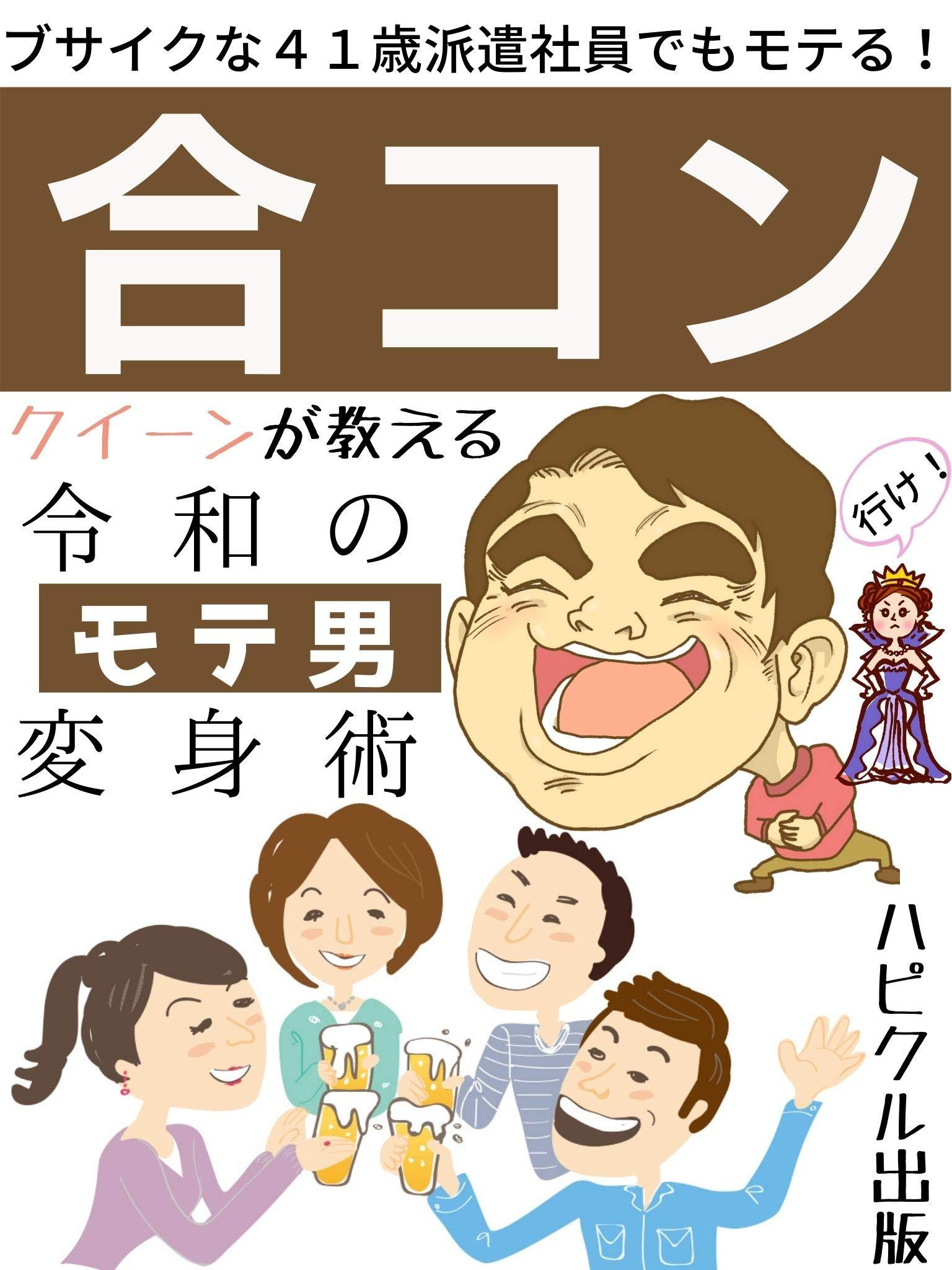 busaikunayonnjuuissaihakennsyainndemomoteru: goukonnkui-nngaosierureiwanomoteotokohennsinnjutunikushokuaiteiikannji (Japanese Edition)