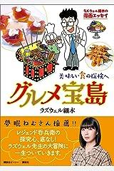 ラズウェル細木の漫画エッセイ グルメ宝島 美味しい食の探検へ Kindle版