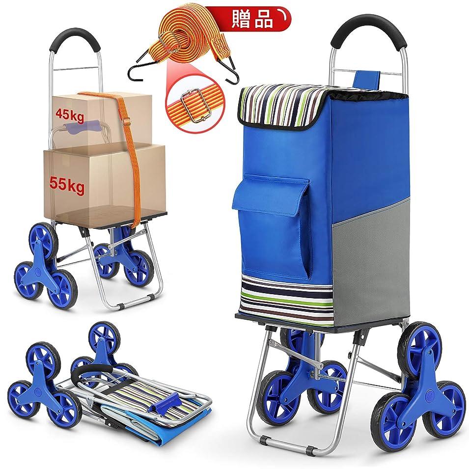 バッグチャレンジ独特のキャリーカート ショッピングカート 買い物カート ハンドキャリー大容量75L ショッピングバッグ 折り畳み 敬老の日 ブルー 贈り物: 荷台用 ゴムひも