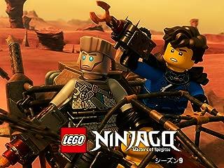 レゴ ニンジャゴー シーズン9 (ドラゴンハンター編)
