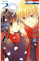 ラストゲーム 9 (花とゆめコミックス) Kindle版