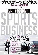 表紙: プロスポーツビジネス 私たちの成功事例   東邦出版