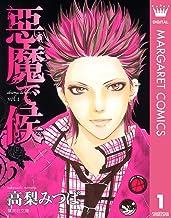 表紙: 悪魔で候 1 (マーガレットコミックスDIGITAL) | 高梨みつば