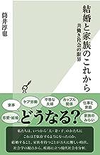 表紙: 結婚と家族のこれから~共働き社会の限界~ (光文社新書) | 筒井 淳也