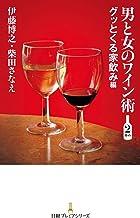 表紙: 男と女のワイン術 2杯め ―グッとくる家飲み編 (日本経済新聞出版) | 伊藤博之