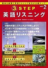 Three Step English Listening Volume Two (Japanese Edition)