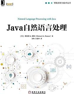 Java自然语言处理 (智能系统与技术丛书)