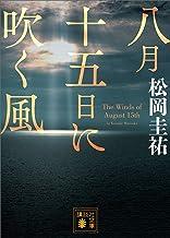 表紙: 八月十五日に吹く風 (講談社文庫) | 松岡圭祐