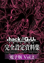 dothack_GU TRILOGY Art Book Digital Version volume 2 (Japanese Edition)