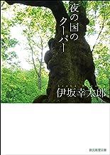 表紙: 夜の国のクーパー (創元推理文庫) | 伊坂 幸太郎