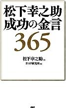 表紙: 松下幸之助 成功の金言365 | PHP研究所