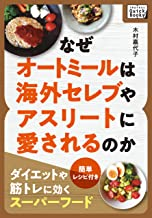 表紙: なぜオートミールは海外セレブやアスリートに愛されるのか ~ダイエットや筋トレに効くスーパーフード~ 簡単レシピ付き (impress QuickBooks) | 木村 嘉代子