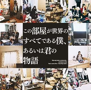 Kono Heya Ga Sekai No Subete De Aru Boku.Aruiha Kimi No Monogatari Ltd/C