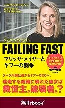 表紙: FAILING FAST マリッサ・メイヤーとヤフーの闘争 (角川ebook nf) (角川ebook nf) | ニコラス・カールソン